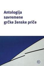 Antologija_grcke_price_150