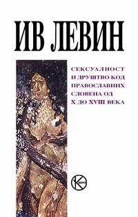 Levin_Iv_Seksualnost_i_drustvo_kod_pravoslavnih_slovena_od_X_do_XVIII_veka_200