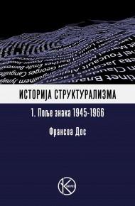 istorija-strukturalizma