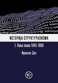 istorija_strukturalizma-min2