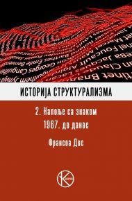 istorija_strukturalizma_2