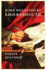 jezik_vizantijske_knjizevnosti