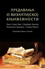 predavanja_o_vizantijskoj_knjizevnosti