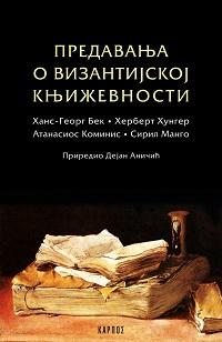 predavanja_o_vizantijskoj_knjizevnosti_min