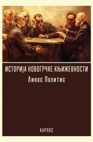 istorija_novogrcke_knjiz