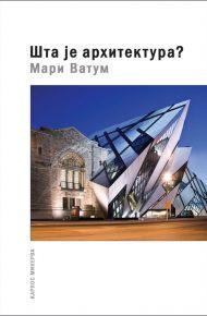 sta_je_arhitektura