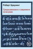 srednjovekovni-i-savremeni-grcki