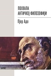 pohvala_antickoj_min-min