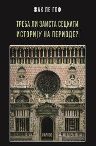 istorija_na_periode-min