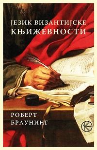 jezik_vizantijske_knjizevnosti_min