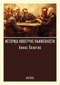 istorija_novogrcke_knjiz_min